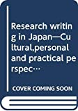 Research writing in Japan―Cultural,personal and practical perspectives (国立民族学博物館調査報告 (49))