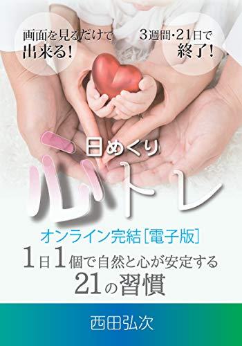 西田式日めくり心トレ「電子版」: 1日1個で自然と心が安定する21の習慣