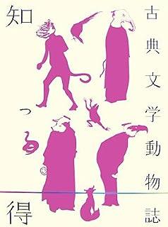 知っ得 古典文学動物誌