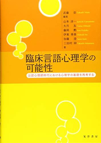 臨床言語心理学の可能性―公認心理師時代における心理学の基礎を再考する―の詳細を見る