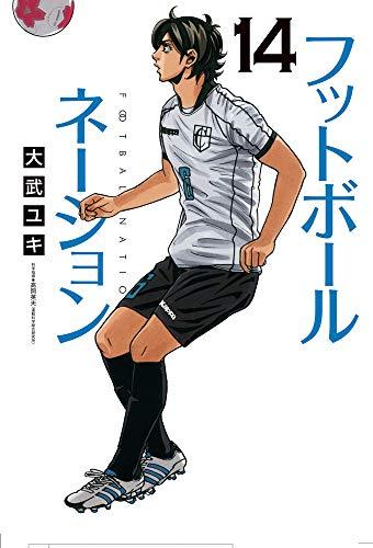 フットボールネーション (14) (ビッグコミックス)