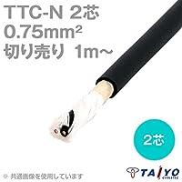 太陽ケーブルテック TTC-N 0.75sq 2芯 600V耐圧 耐熱柔軟性塩化ビニルケーブル (電線切売 1~) CG
