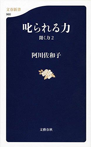 叱られる力 聞く力 2 (文春新書)