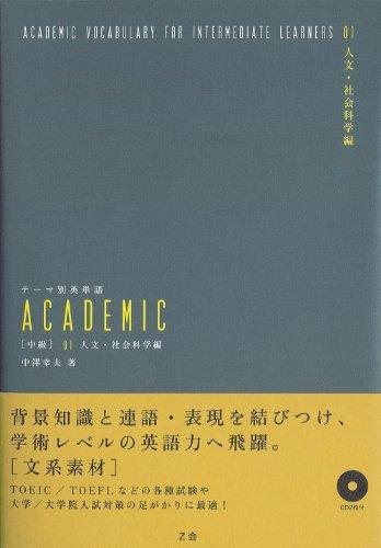 テーマ別英単語 ACADEMIC [中級] 01人文・社会科学編