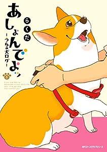 あしょんでよッ ~うちの犬ログ~ 8 (MFC ジーンピクシブシリーズ)