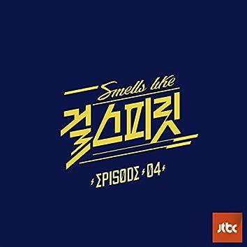 아이돌보컬리그-걸스피릿 EPISODE 04