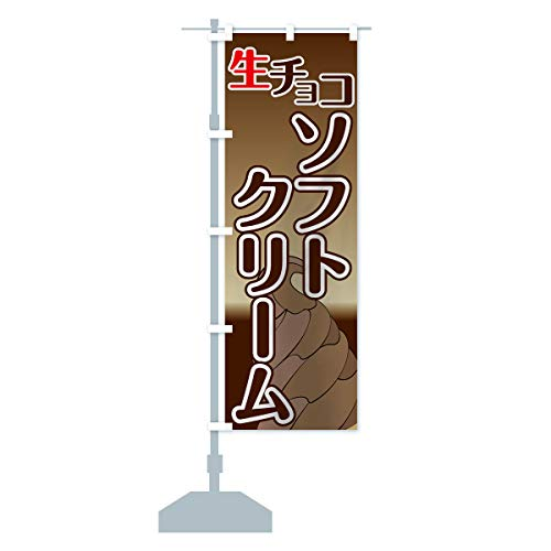 生チョコソフトクリーム のぼり旗 サイズ選べます(ハーフ30x90cm 左チチ)