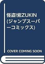 怪盗!紫ZUKIN (ジャンプスーパーコミックス)