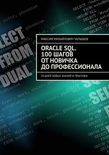 Oracle SQL. 100шагов отновичка допрофессионала: 20дней новых знаний ипрактики (Russian Edition)