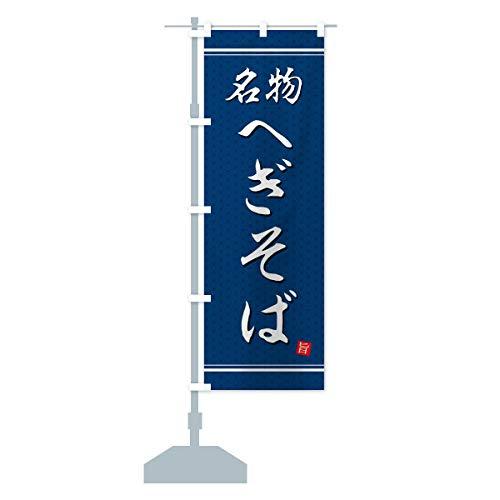へぎそば のぼり旗 サイズ選べます(ショート60x150cm 左チチ)