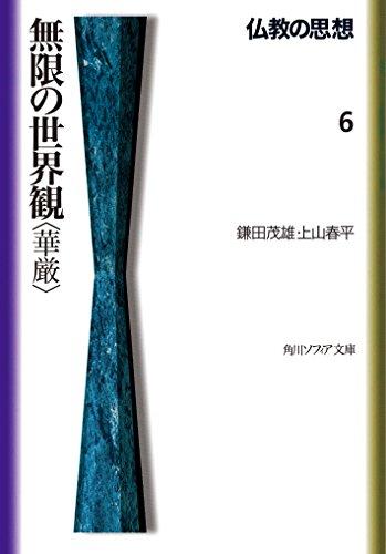 仏教の思想 6 無限の世界観<華厳> (角川ソフィア文庫)