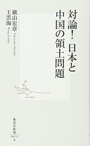 対論! 日本と中国の領土問題 (集英社新書)