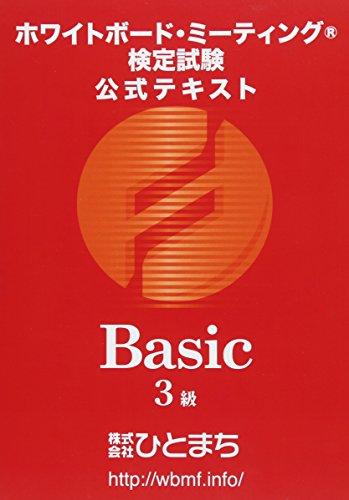 ホワイトボード・ミーティング検定試験公式テキストBasic3級