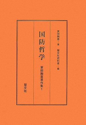 国防哲学 (蓑田胸喜著作集 1)の詳細を見る