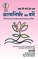 Atmanirbhar Kaise Bane - Self Mastery Through Understanding Yourself (Hindi)