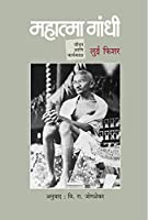 Mahatma Gandhi Jivan Ani Karyakal (Marathi)