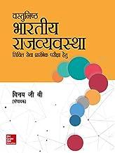 Vastunishth Bhartiya Rajvyavastha   Civil Seva Prarambhik Pariksha Hetu (Hindi Edition)