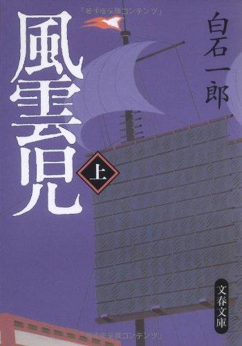 風雲児 上 (文春文庫)
