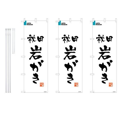デザインのぼりショップ のぼり旗 3本セット 秋田岩がき 専用ポール付 レギュラーサイズ(600×1800) 標準左チチテープ BAK214