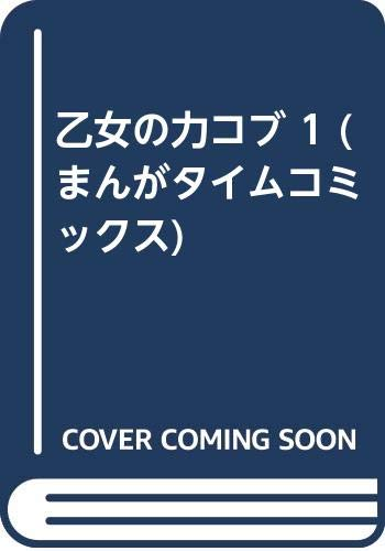 乙女の力コブ 1 (まんがタイムコミックス)の詳細を見る