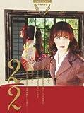 夜会Vol.17 2/2[Blu-ray/ブルーレイ]