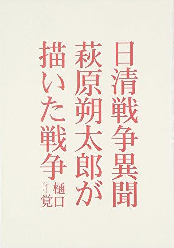 日清戦争異聞 萩原朔太郎が描いた戦争の詳細を見る