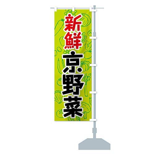 京野菜 のぼり旗 サイズ選べます(コンパクト45x150cm 右チチ)