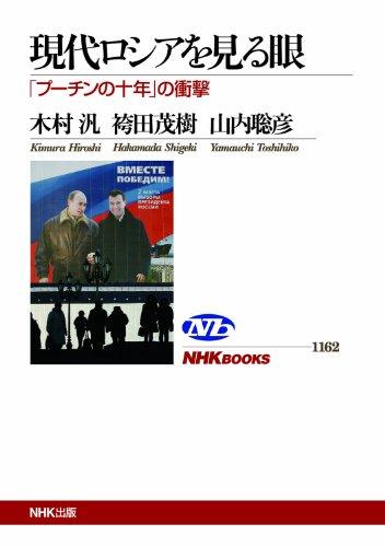 現代ロシアを見る眼 「プーチンの十年」の衝撃 (NHKブックス)