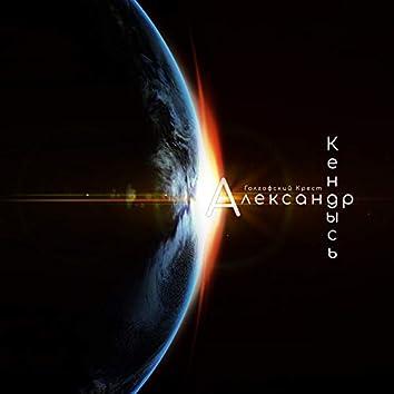 Голгофский крест (feat. Копылов Роман, Копылов Олег)