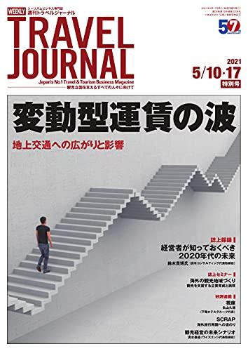 週刊トラベルジャーナル 2021年5/10・17特別号 (2021-05-17) [雑誌]