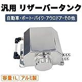 PQY 1000ML/2000MLアルミリザーバータンク オイルキャッチ 排水プラグで妨害することができます 汎用 シルバー