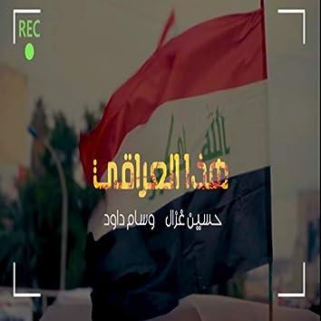 Haza El Iraqai (feat. Wissam Dawood)