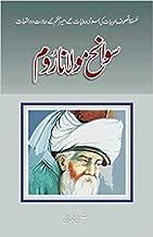 maulana shibli nomani books