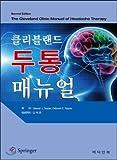 Headache Manual (Korean Edition)