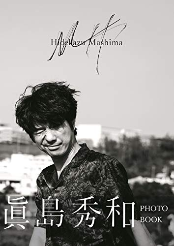 眞島秀和 PHOTO BOOK 『 MH 』