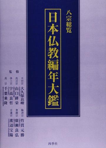 日本仏教編年大鑑―八宗総覧