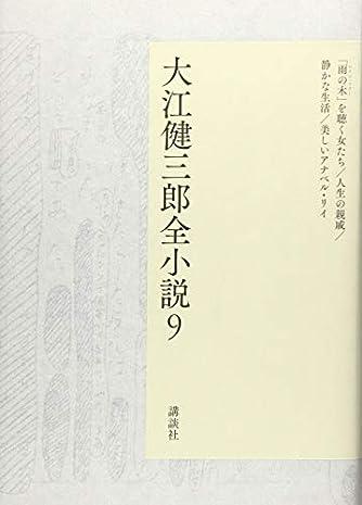 大江健三郎全小説 第9巻 (大江健三郎 全小説)