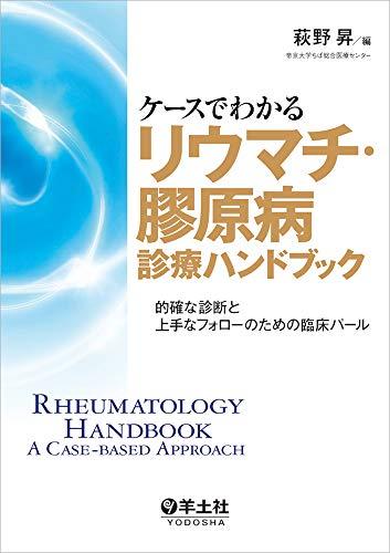 ケースでわかるリウマチ・膠原病診療ハンドブック〜的確な診断と上手なフォローのための臨床パール