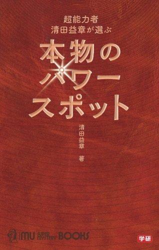 超能力者清田益章が選ぶ本物のパワースポット (ムー・スーパーミステリー・ブックス)