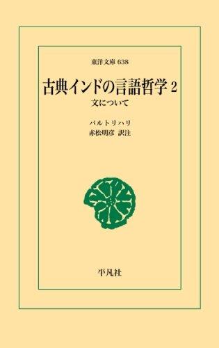 古典インドの言語哲学2 (東洋文庫)