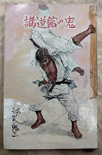 講道館の鬼 (1956年) (昭和名作選書)