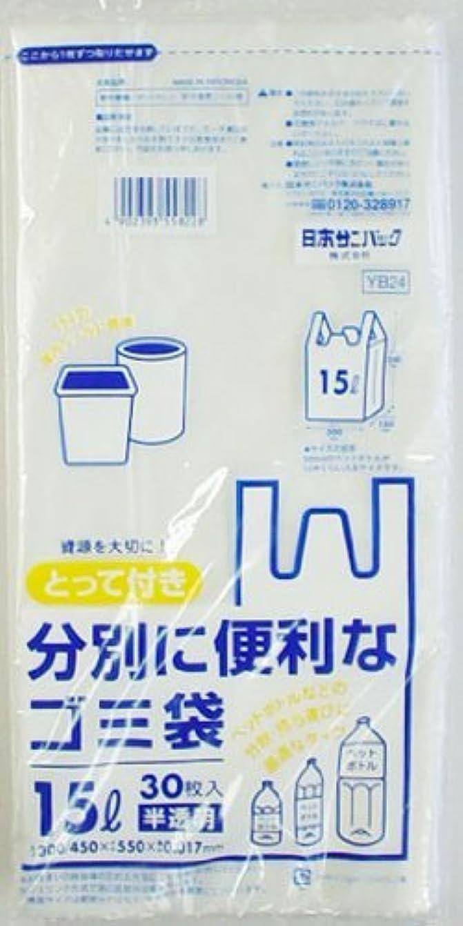 ロッドこんにちはお母さん日本サ二パック 分別に便利なごみ袋 15L 30枚
