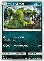 ポケモンカードゲーム SMM 011/031 アローラベトベター 悪 スターターセット TAG TEAM GX