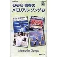 青春のメモリアルソング 3(カセット) CQS-11530