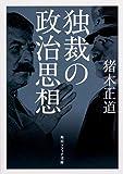 独裁の政治思想 (角川ソフィア文庫)