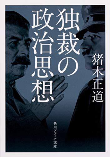 独裁の政治思想 (角川ソフィア文庫)の詳細を見る