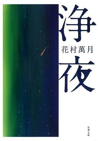 浄夜 (双葉文庫)