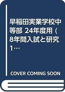 早稲田実業学校中等部 24年度用 (8年間入試と研究18)
