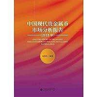 中国现代贵金属币市场分析报告2018年