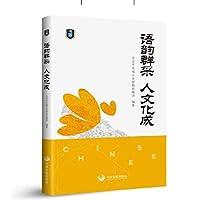 语韵群采 人文化成——北京市东城区史家教育集团合实践课程
